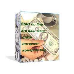 Start On-Line - Новейший бизнес-пакет Start on-line - это старт в мир электронной коммерции. Начни Свой Заработок в интернет немедленно.